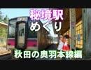 ゆかれいむで秘境駅めぐり~秋田の奥羽本線編~