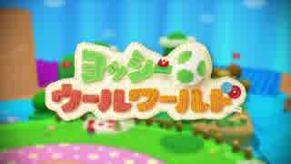 【Wii U】ヨッシーウールワールド TVCM・紹介映像