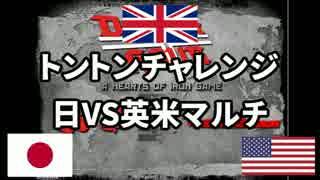 【HoI2大日本帝国プレイ】大東亜戦争チャレンジpart1【マルチ】