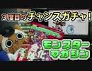 【モンスト実況】もちろんDX狙い!3度目のチャンスガチャ!【モンマガ3】