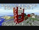 【Minecraft】ゆくラボ2~大都会でリケジョ無双~ Part7【ゆっくり実況】