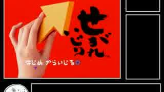 せがれいじり RTA 47分36秒 part1/2