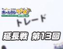 【延長戦#13】れい&ゆいの文化放送ホームランラジオ!