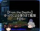 【From the Depths】ゆっくりによる張りぼて艦隊 その5