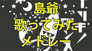 【作業用BGM】島爺(SymaG)ソロ10曲歌っ