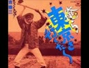 IKZO×安室奈美恵:ハードに火をづげで -オリジナル・カラオケ-
