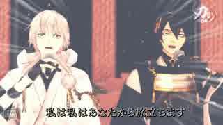 【MMD刀剣乱舞】-あずさ2号-【三日月・鶴丸】