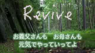 【巡音ルカ】Revive【素粒子49】