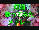【作業用BGM】灯油ソロ10曲歌ってみたメドレー!