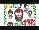 井口裕香のむ~~~ん ⊂( ^ω^)⊃ 第249回(2015.07.06)【動画付き】