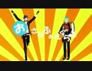 【MMD刀剣乱舞】おーさかふぁんくらぶ【明石・一期】