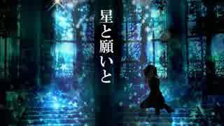 【GUMIオリジナル曲】星と願いと【ヴァテ