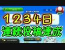 新・ゲーム実況は1日1分まで! 35【1234日連続投稿記念】