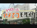【鉄道PV】ハロー!! いよてつモザイク