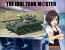 THE IDOL TANK M@STER 85 「T92軽戦車」