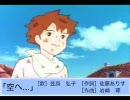 空へ... full 歌詞付き【ロミオの青い空】