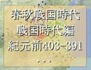 春秋戦国時代 戦国時代編 BC403~BC391 覇者魏文侯②