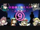 【東方卓遊戯】お猫様と猫たちの人形遊び 9【ウィッチクエスト】