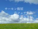【ASMR】第二回サーモン鮨屋【音フェチ】