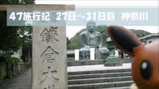 47旅行記 27日~31日目 神奈川