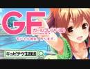 【ガールフレンド(仮)】 水着明音を狙え!第6回キュピ生放送⑤(終)