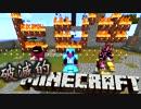 【協力実況】破滅的マインクラフト 最終回【Minecraft】