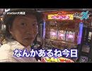 ライターX増刊号(関東版)D'station大崎店-しんのすけ編 第1話