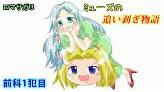 【ロマサガ3】ミューズの追い剥ぎ物語_01