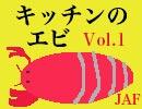 キッチンのエビ Vol.1メス *再UP