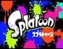 【歯磨き】Splattack!で歯を磨いてみた【Splatoon】