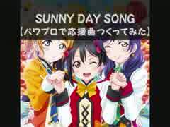 【パワプロで】SUNNY DAY SONG / ?←HEARTBEAT【ラブライブ!】 thumbnail