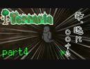 【Terraria】ハードコアでterraria最強完璧を目指す ~part4~