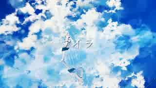 【ニコカラ】 アイラ (on vocal) 【+3】