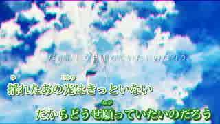 【ニコカラ】アイラ【on vocal版】