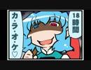 東方4コマ「がんばれ小傘さん」86 18時間カラオケ2nd 招集編