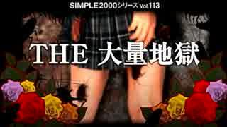 【実況】女子高生の非日常【大量地獄】 #1