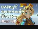 UnityでSplatoonもどきを作ってみる【Part2】