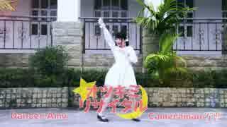 【Amy】 オツキミリサイタル踊ってみた【○】