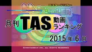 月刊TAS動画ランキング 2015年6月号