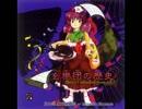 幺樂団の歴史2 エキストラステージテーマ 不思議の国のアリス