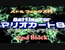 【BFXX】マリオカート8大会~ザ・ファーストグランプリ~【実況】2nd