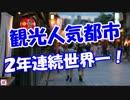【観光人気都市】 2年連続世界一!