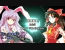 【ゆっくりTRPG】ゆっくり鈴仙とぶっ放すダブルクロスPart12(Final)