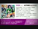 【9/16発売】ACTORS - Songs Collection -【告知動画】