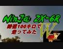 【ZX-6R 動画日記】 時速100キロで走ってみた