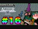 【2人実況】パンツとサルの浮遊Minecraft【Aether】#16