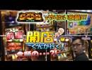 【P-martTV】開店くんが行く!#95 Zing大樹寺店1/2