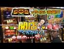 【P-martTV】開店くんが行く!#95 Zing大樹寺店2/2