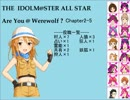 【iM@S人狼】AreYou@Werewolf?2-5