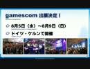 FF14 第23回プロデューサーレターLIVE 11/11
